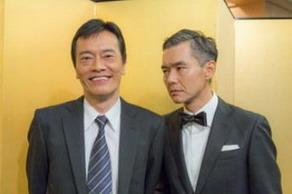 遠藤憲一 渡部篤郎