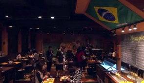 ブラジル料理専門店