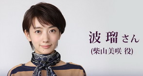 柴山美咲役 波瑠