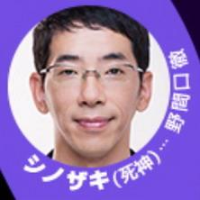 シノザキ役 野間口徹