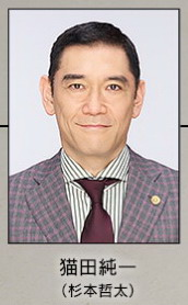 猫田純一役 杉本哲太