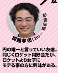 加藤孝志役 森永悠希