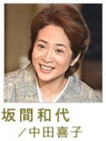 坂間和代役 中田喜子