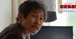 牛露田獏役 康すおん
