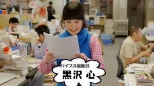 黒木華 黒沢心役