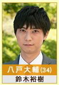 八戸大輔役 鈴木裕樹