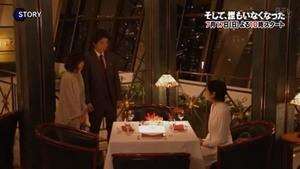 家族会食 フィアンセ紹介