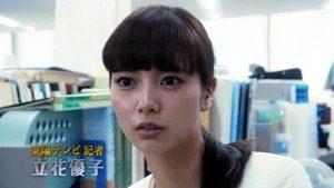 立花優子役 新川優愛