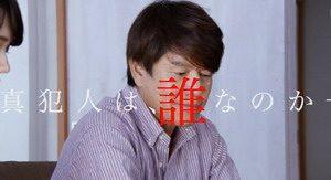 田嶋達生役 ヒロミ
