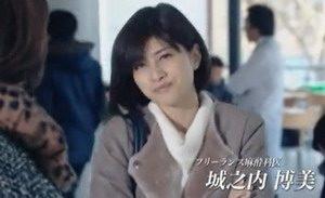 城之内博美役 内田有紀