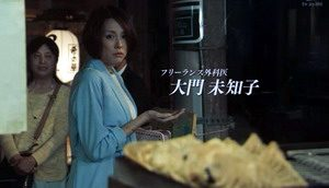 大門未知子役 米倉涼子