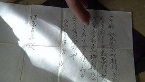 夏目漱石の妻 念書
