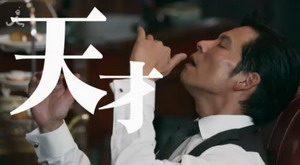 法門寺沙羅駆役 織田裕二