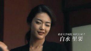 白水里果役 田中道子