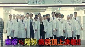 ドクターX 東帝大学病院