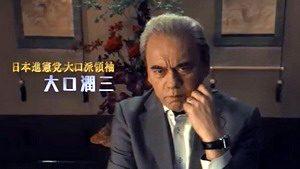 大口潤三役 団時朗