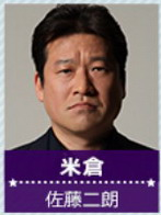 米倉役 佐藤二朗