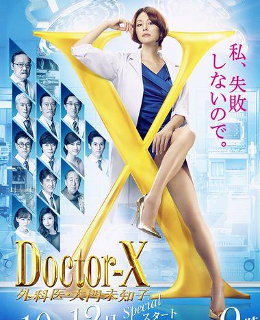 ドクターX第5期・シリーズ 外科医「大門未知子」